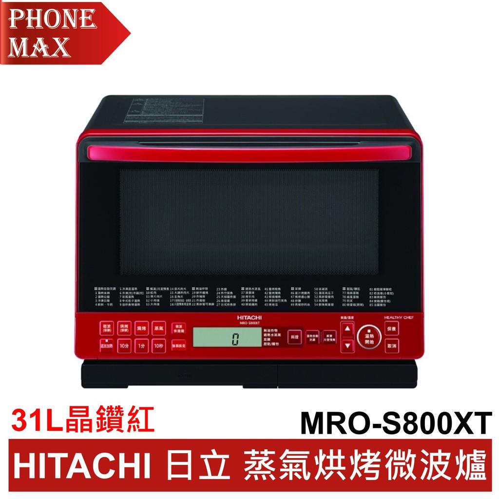 HITACHI 日立 31L 過熱水蒸氣烘烤 微波爐 MRO-S800XT 晶鑽紅 公司貨 聯強代理