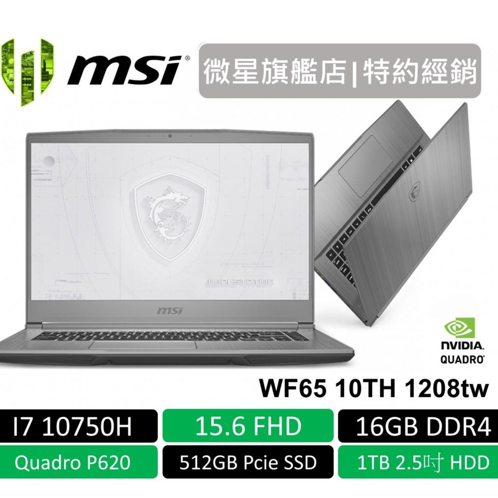 msi 微星 WF65 10TH 1208TW 15吋 工作站 繪圖筆電 十代i7/16G/512+1T/P620