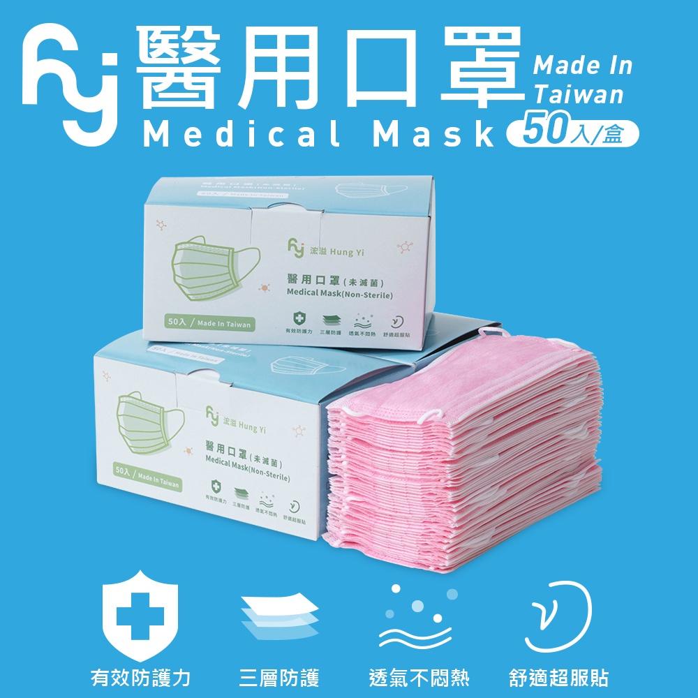 浤溢 成人醫療口罩 50入 MD 雙鋼印 台灣製造 醫療口罩 口罩 熔噴布 醫療口罩台灣製 MIT【S032】