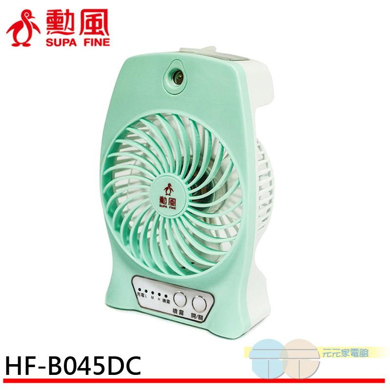 勳風 4吋霧化小電扇(充電式) HF-B045DC