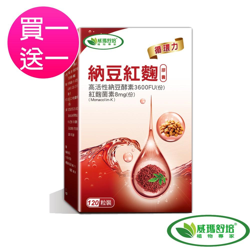 買一送一【威瑪舒培】 納豆紅麴膠囊 (120顆/瓶)