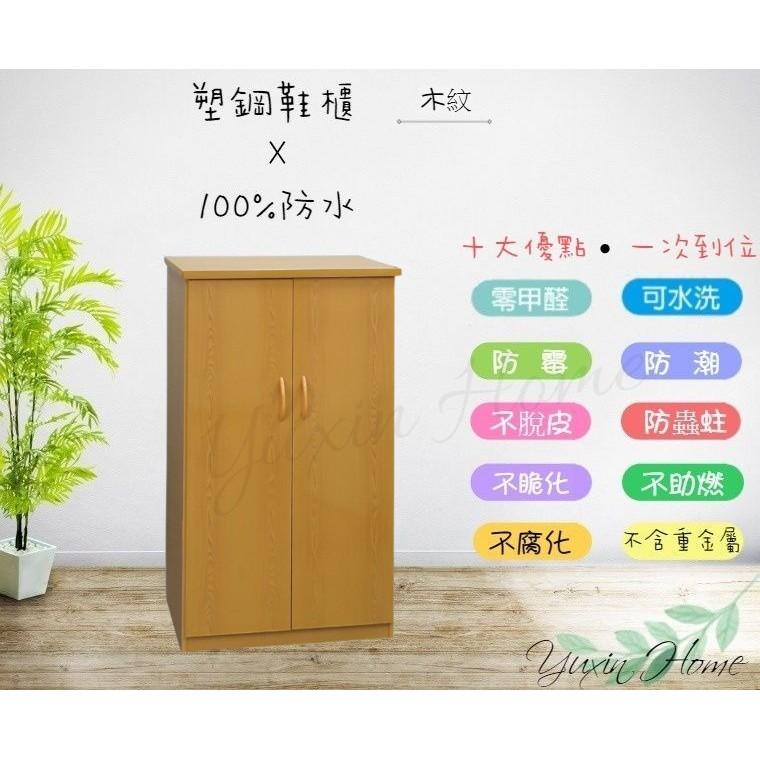 【促銷價】新款!! 塑鋼雙門鞋櫃(附活動格版)(緩衝門片)(木紋),290-05
