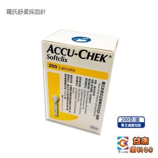 羅氏Accu-Chek舒柔採血針SOFTCLIX(200支/ 盒) 羅氏原廠公司貨 羅氏血糖機專用 台北市