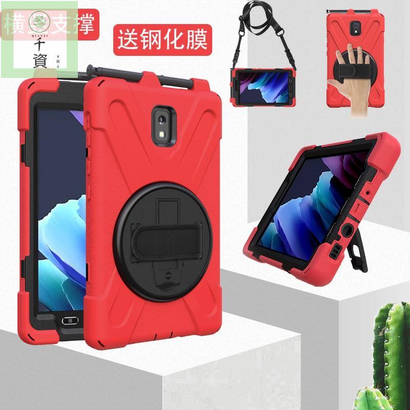 三星 平板 保護殼 0718#三星Galaxy Tab Active3保護殼T575防摔殼8英寸平板【千資百貨】