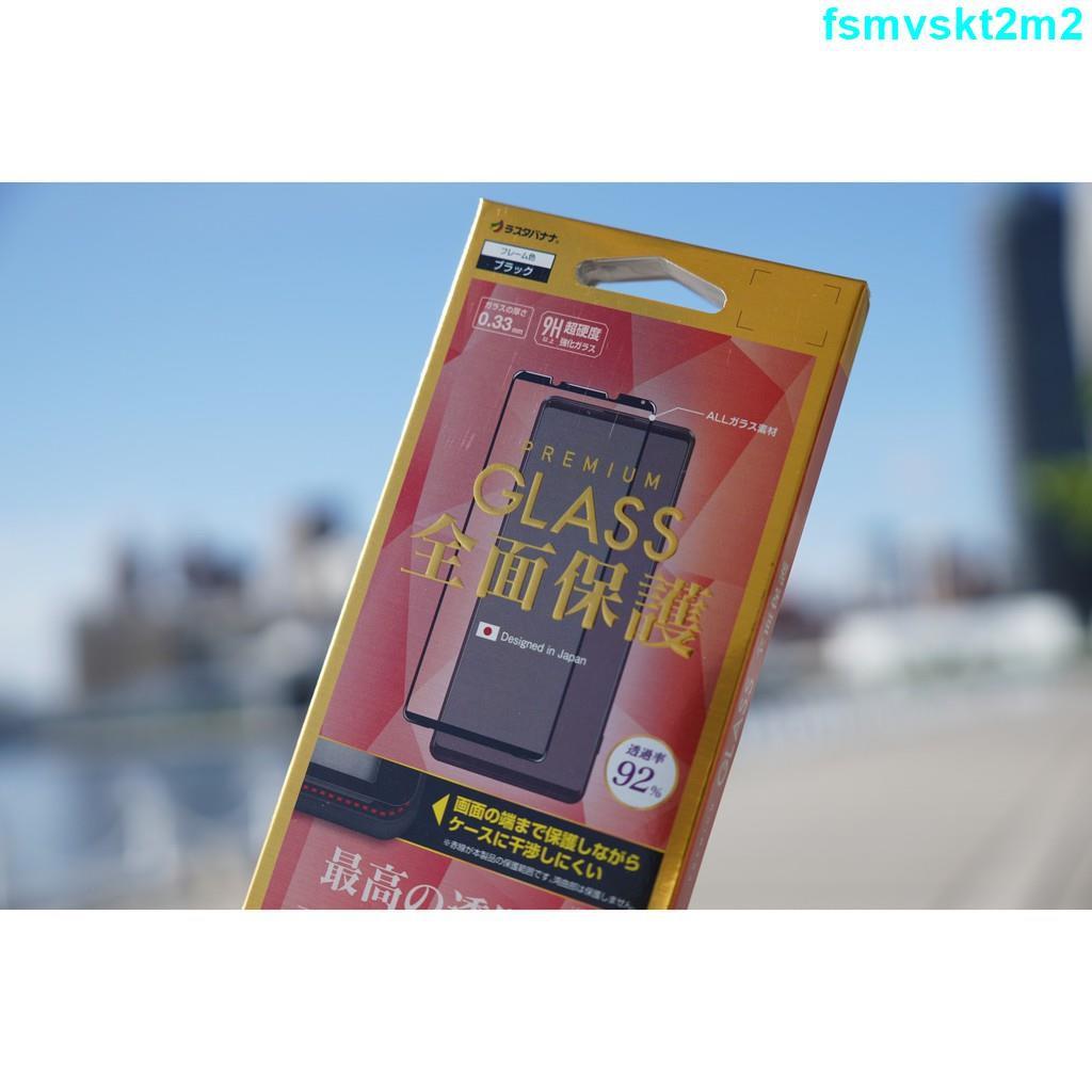 馬可商店 全新 RASTA BANANA Xperia 1III 滿版透明抗菌降藍光 玻璃保護貼 9H 現貨供應