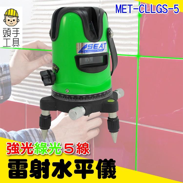 《頭手工具》雷射打線器 強綠光五線雷射水平儀 綠光 5線 CLLGS-5 強光 MET-CLLGS-5