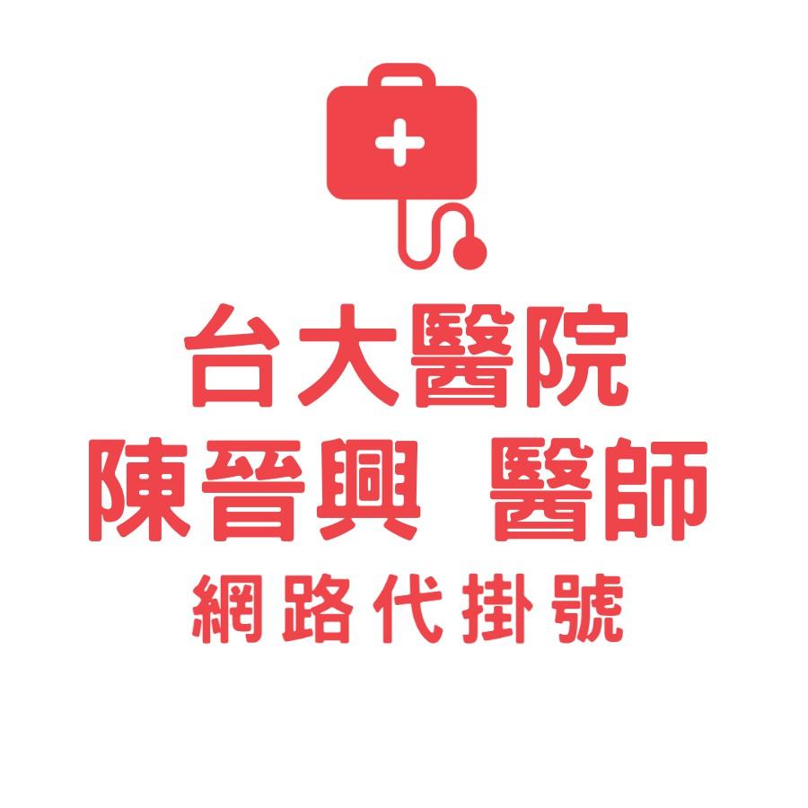 台大醫院-陳晉興-胸腔外科-網路代掛號-費用500元-臺大-癌醫中心醫院-腫瘤外科-癌症-肺癌-加號 -加掛-當天掛號