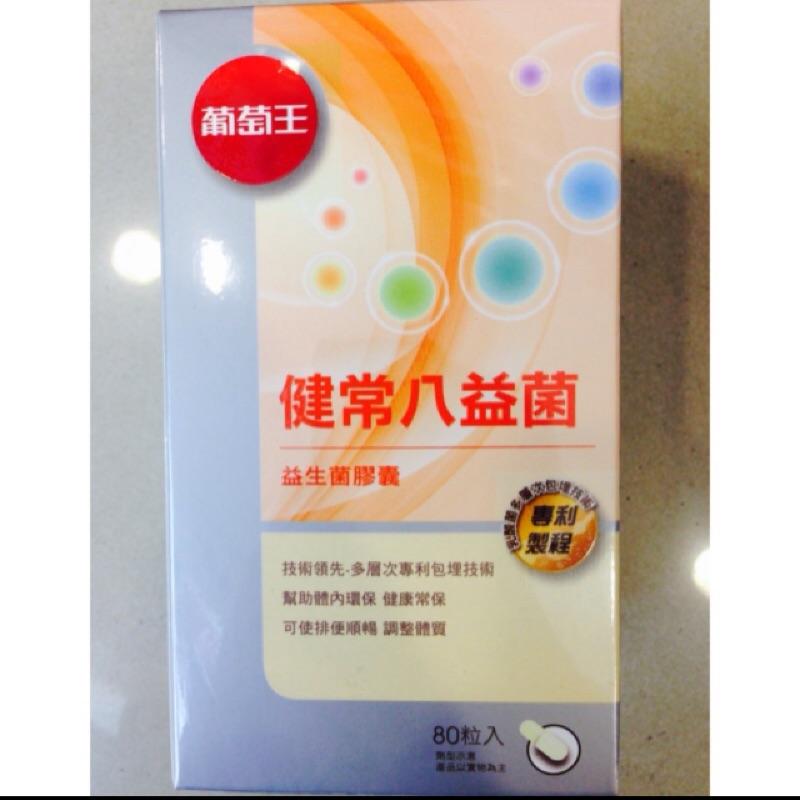 (2件特價)葡萄王健常八益菌益生菌膠囊80粒