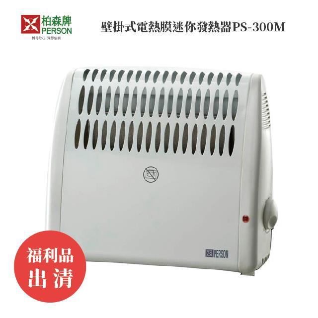 柏森牌電熱膜電暖器PS-300M福利品