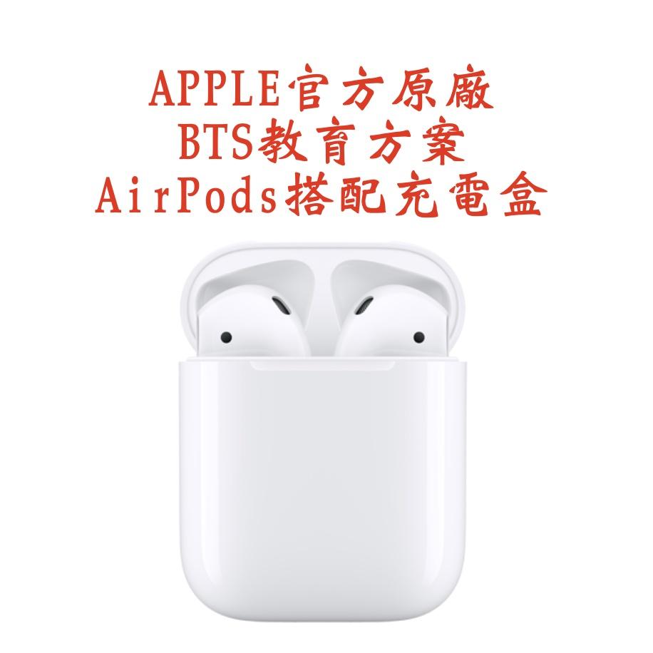 【APPLE官網訂購,不怕假貨】Apple AirPods 搭配充電盒/BTS教育方案贈品/全新未拆封/蘋果耳機