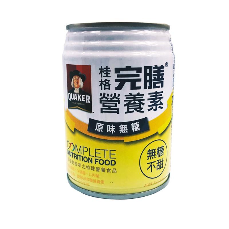 桂格完膳營養素 原味無糖 不甜 250ml (箱購)