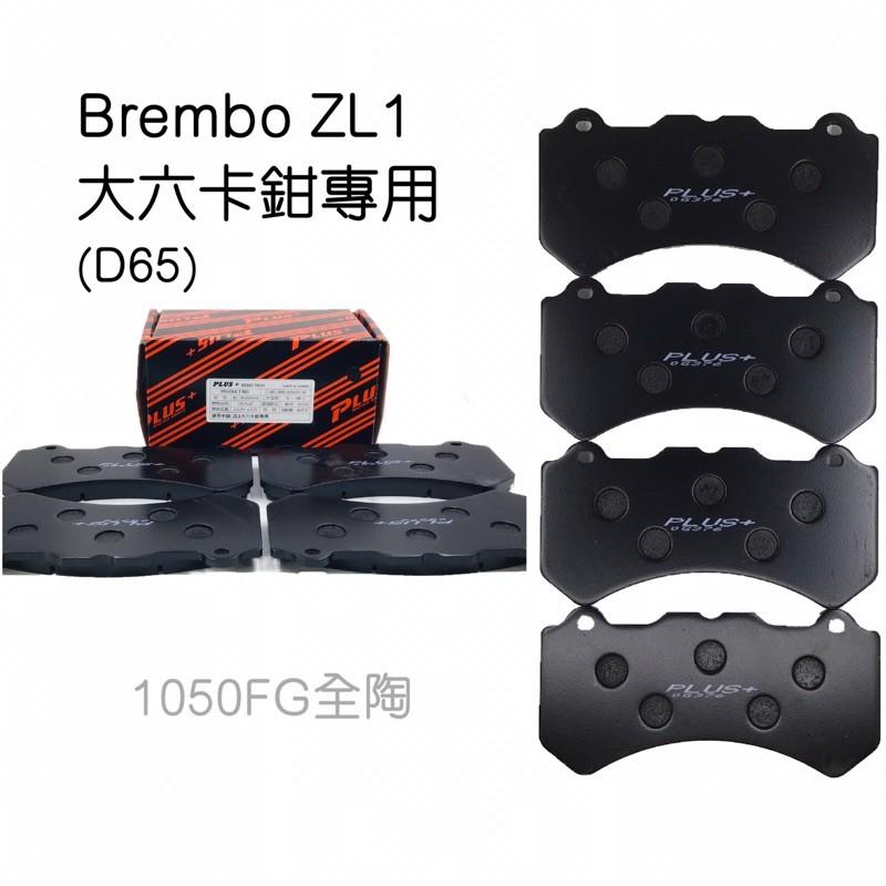 (PLUS+) Brembo ZL1 (D65)(同規) 改裝卡鉗來令片