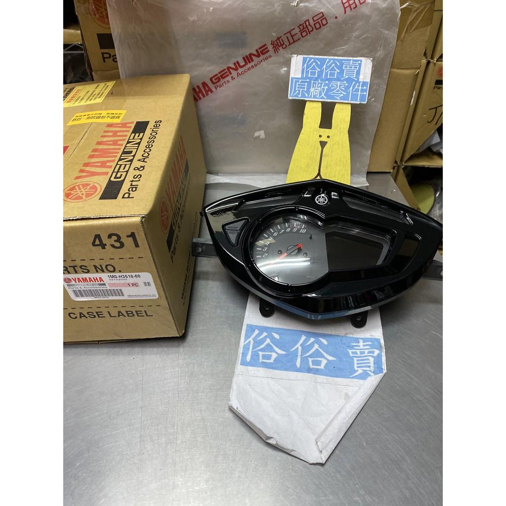 俗俗賣YAMAHA山葉原廠 速度表總成 三代 新勁戰 儀表組 碼表總成 碼錶組 料號:1MS-H3510-00