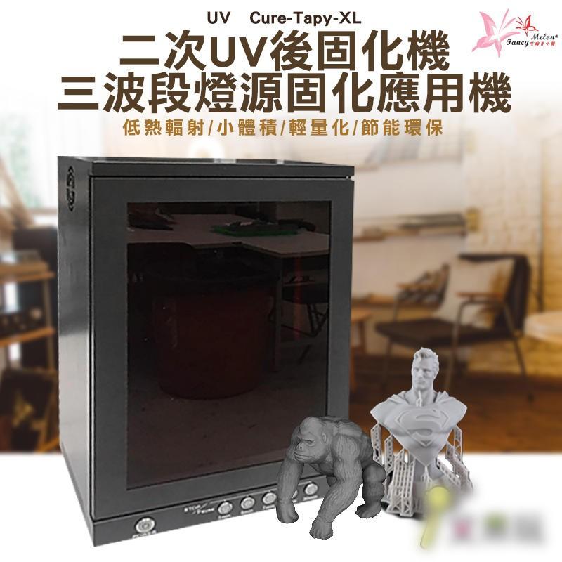 特惠中~UVCure-Tapy-XL 二次UV後固化機 三波段燈源固化應用機 光固化 3D列印 模型製作