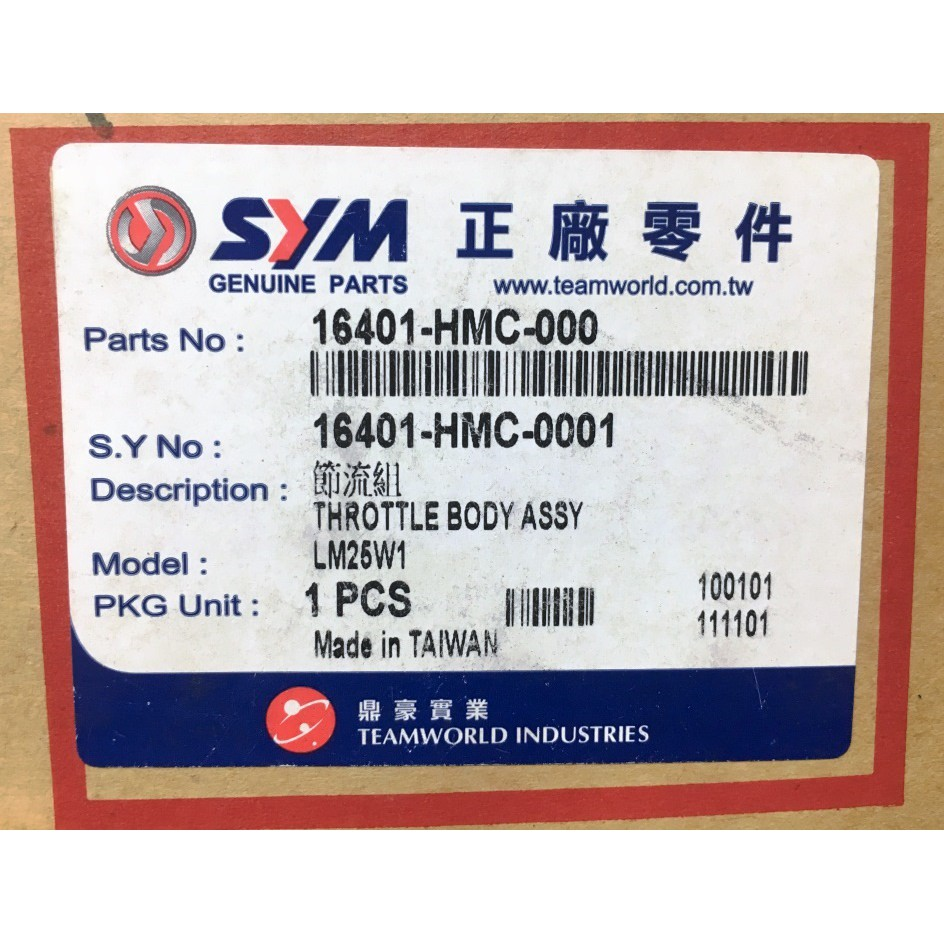 三陽正廠 HMC 節流組 RV250