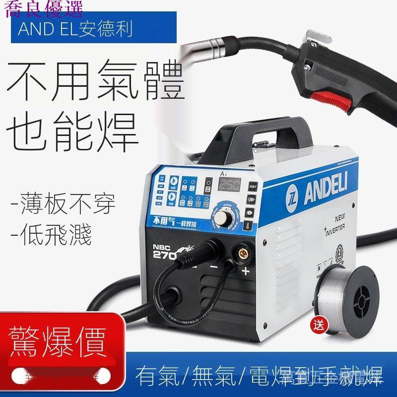 【喬良優選】【安德利廠家直營】ANDELI無氣二保焊機 TIG變頻式電焊機 WS250雙用 氬弧焊機IGBT焊道清洗機三