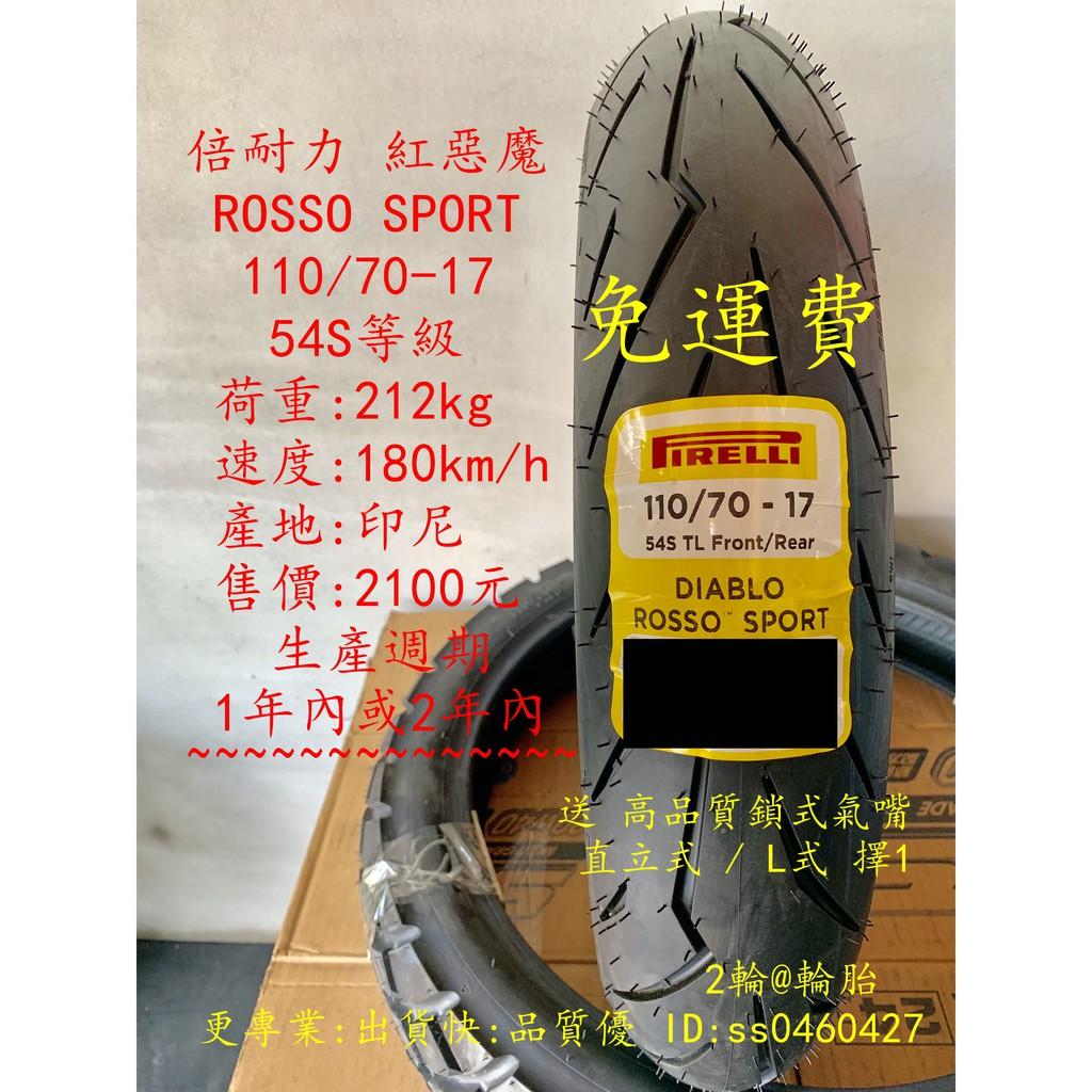 倍耐力 ROSSO SPORT 紅魔胎 紅惡魔 110/70-17 110-70-17 免運費