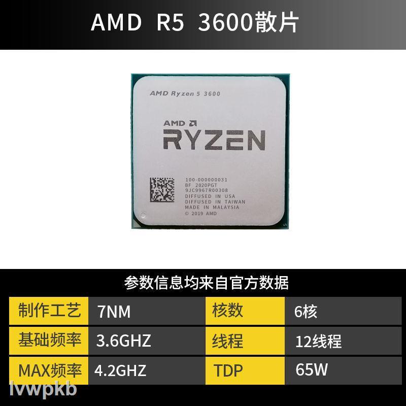 ※處理器❍▼AMD銳龍 R3 3100/ 4650G/R5 3400G 3500X/3600X全新散片CPU處理器