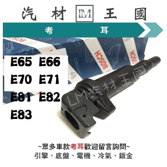 【LM汽材王國】 考耳 E65 E66 E70 E71 E81 E82 E83 高壓線圈 點火線圈 BOCSH BMW