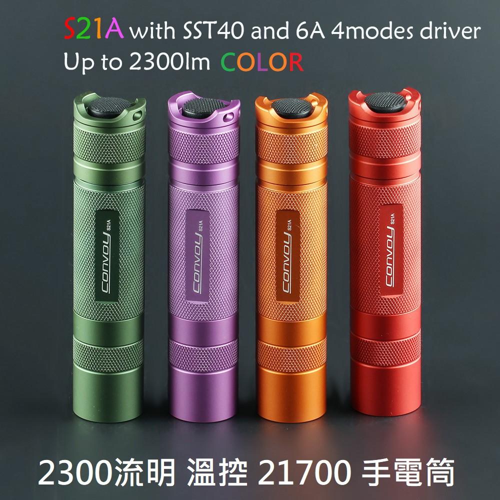 【電筒發燒友】Convoy S21A  2300流明 彩色/多色版本 SST40 溫控 21700小直 強光手電筒