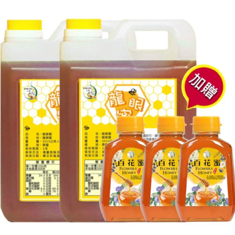 [上喆蜂蜜]獨家組合(泰國龍眼蜜3000G*2瓶{贈送百花蜜460G*3瓶})