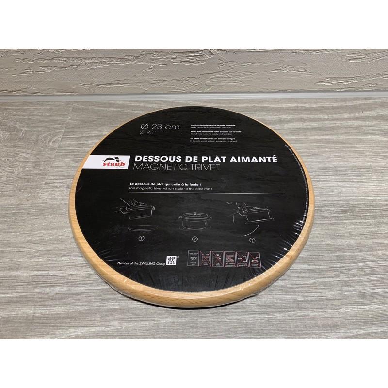 staub 全新 23cm圓型磁鐵鍋墊