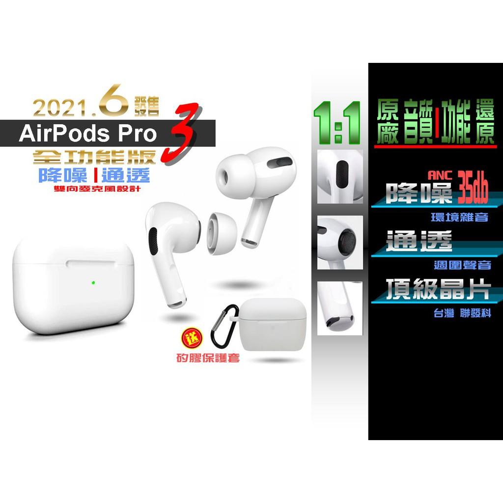 重低音 AirPods Pro 3代 最高階真降噪版 原廠1:1 蘋果造型耳機 聯發科晶片 apple 2021新款