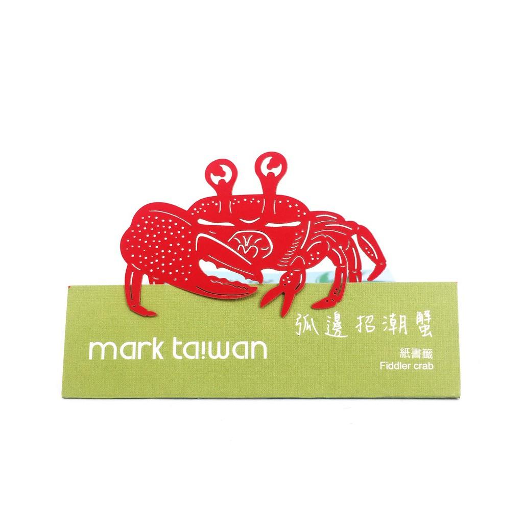 MARK TAIWAN 麥麥動物園-弧邊招潮蟹(紙書籤) 蝦皮24h