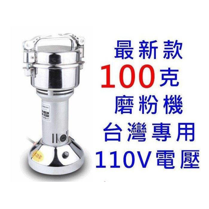 (現貨台灣出)磨粉機 100克磨粉機 110V藥材粉碎機  五穀磨粉機  辛香料磨粉機 藥材磨粉機 研磨機