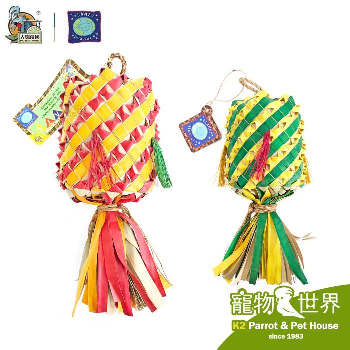 美國普拉尼 公主皮納塔 棕櫚葉 鳥玩具 鸚鵡啃咬玩具《寵物鳥世界》DA0396 DA0397 DA0398 DA0399