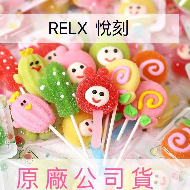 【三件免運】台灣現貨悅刻一代 越刻 r e l x 悦 刻 銳刻 RELX 1代 軟糖 綠豆沙 可樂 薄荷 現貨批發