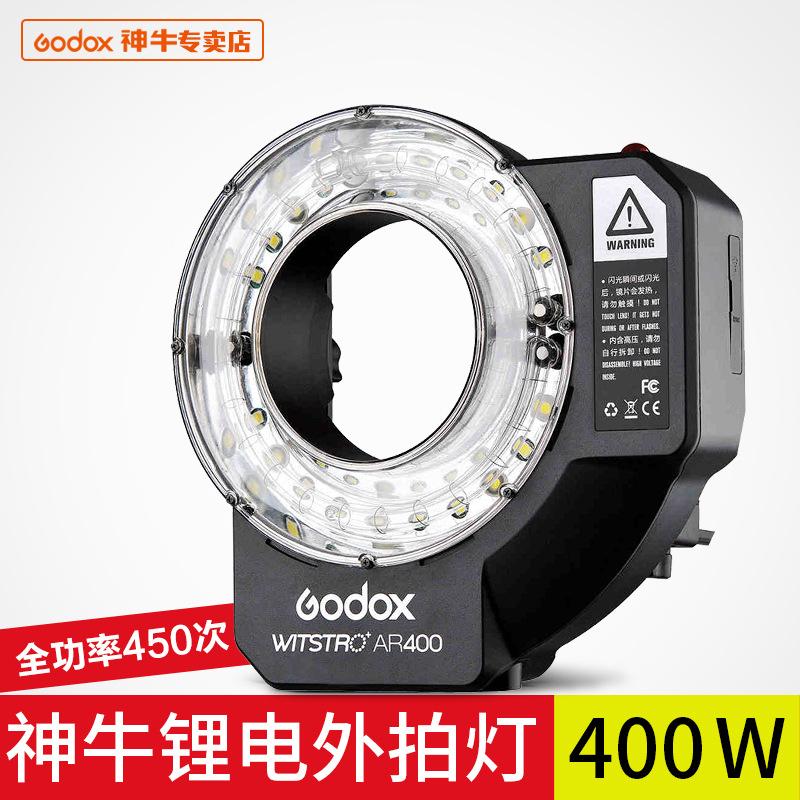 微距環形閃光燈400W 外拍燈AR400 眼神閃光燈 攝影燈