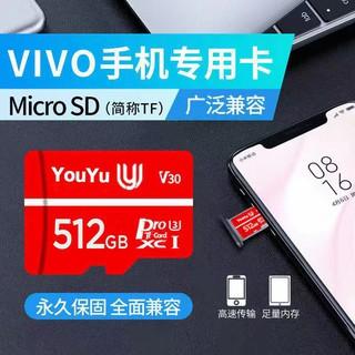 台灣現貨 原廠正品 行動硬碟正品512GB手機通用256g內存卡tf卡oppo紅米小米vivo手機專用1024g 隨身碟