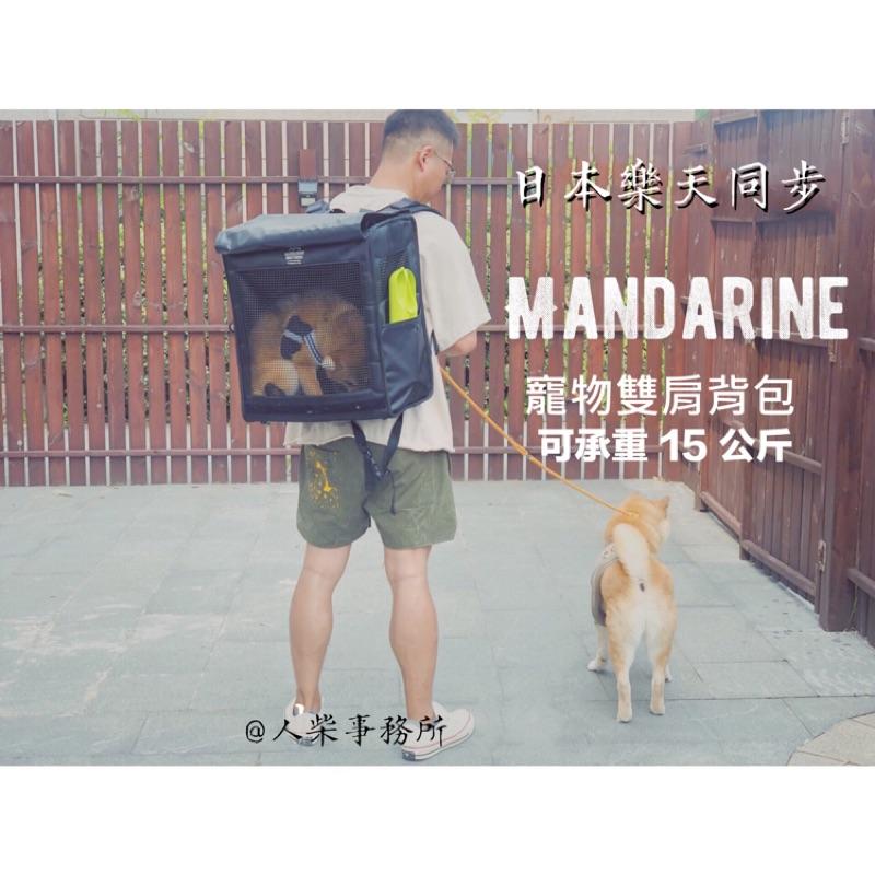 🇯🇵日本樂天Mandarine寵物外出包🎒15公斤狗狗外出背包🐕犬貓戶外包 雙肩包💜💚❤️