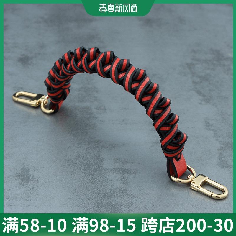 現貨#適用lv老花水桶包NEONOE手腕繩編織繩手提手拎包帶包包配件替換