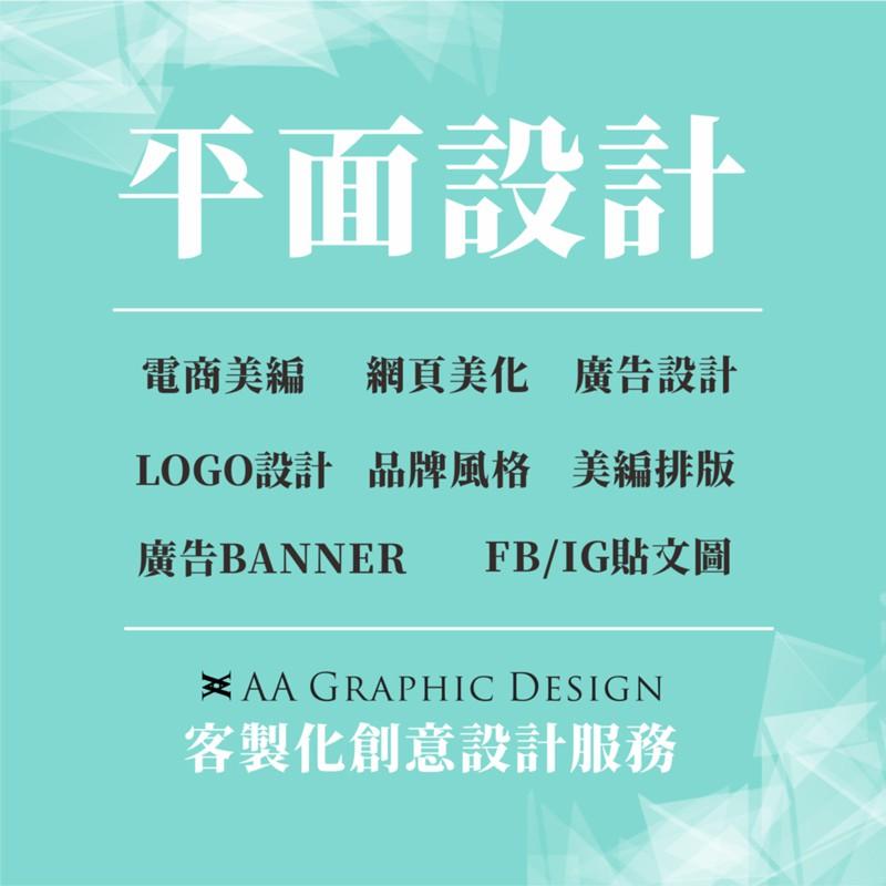AA創意設計 平面設計 設計 DM LOGO 網拍美編 修圖 p圖 去背 除水印 文字轉換 Banner