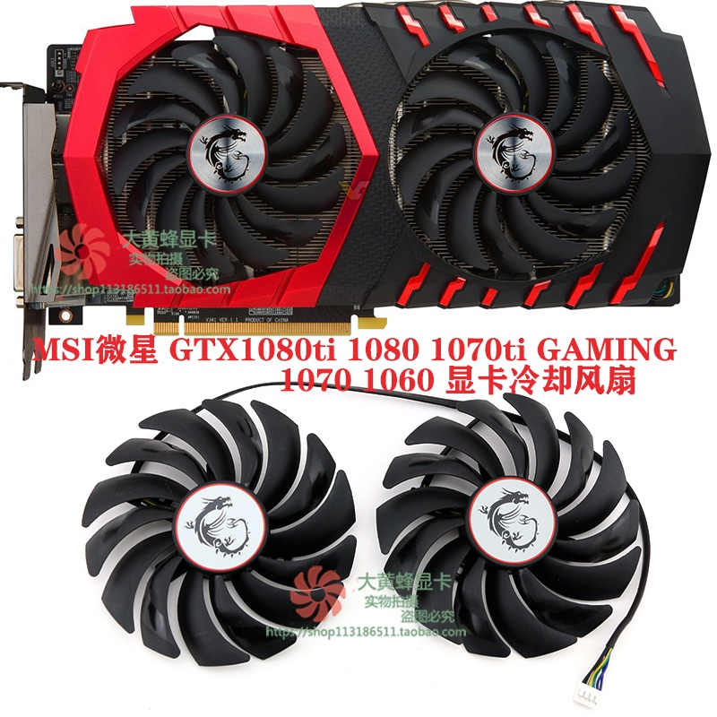 【嚴選品質】MSI微星GTX1080ti 1080 1070ti 1070 1060 GAMING顯卡風扇 下殺特惠品質