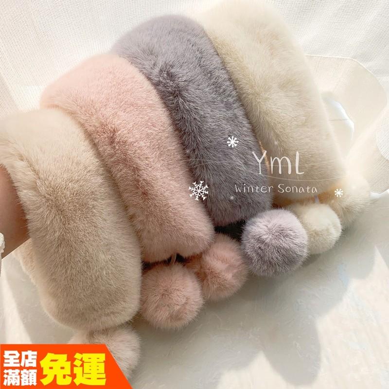可愛少女仿獺兔毛毛絨圍巾女冬季韓版百搭學生漢服毛領球球圍脖套