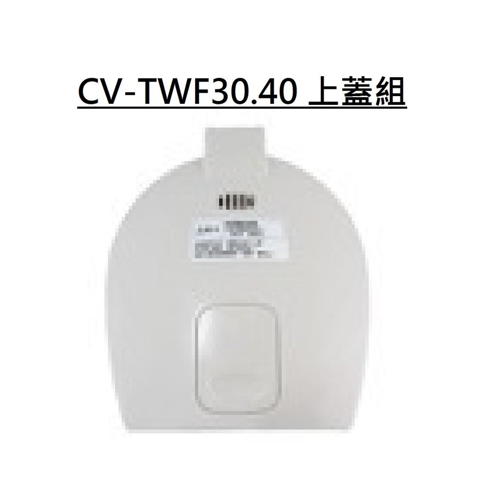 ***象印熱水瓶《零件》CV-TWF30 CV-TWF40