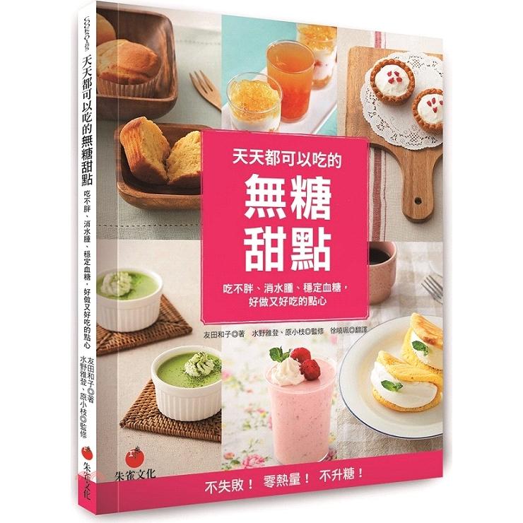 《朱雀文化》天天都可以吃的無糖甜點:吃不胖、消水腫、穩定血糖,好做又好吃的點心[9折]
