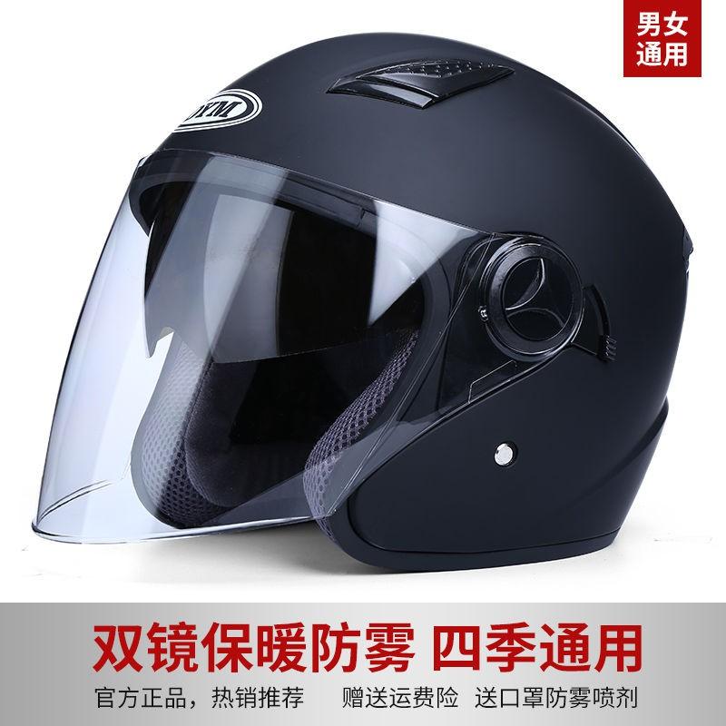 superdym電動電瓶頭盔灰男女士款夏天四季半盔夏季防曬全盔防霧安全帽