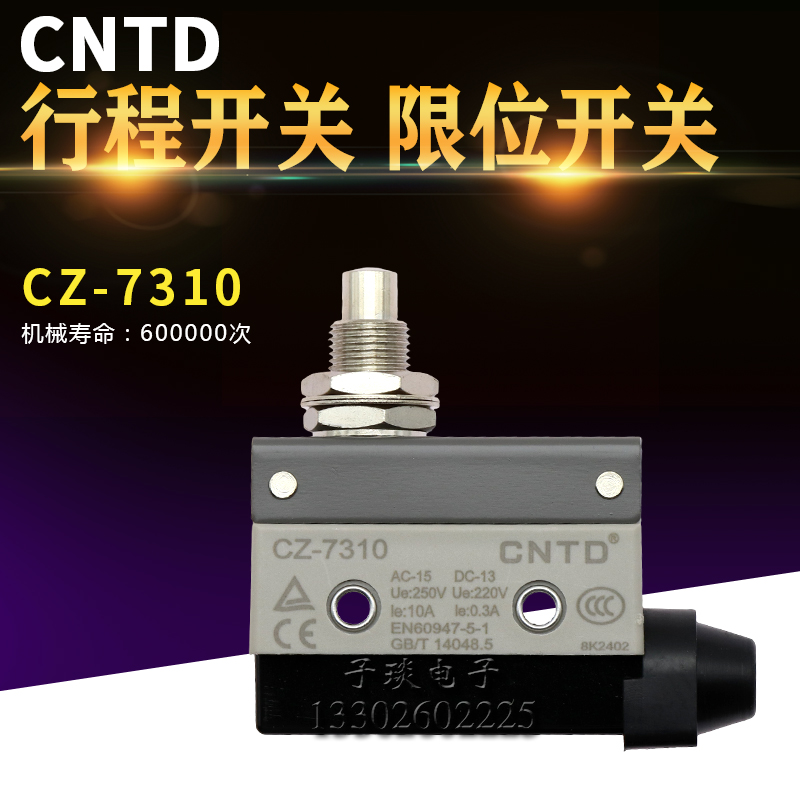 CZ-7310昌德行程限位微動開關TZ-7310 AZ-7310 RA-7310密封銀觸點