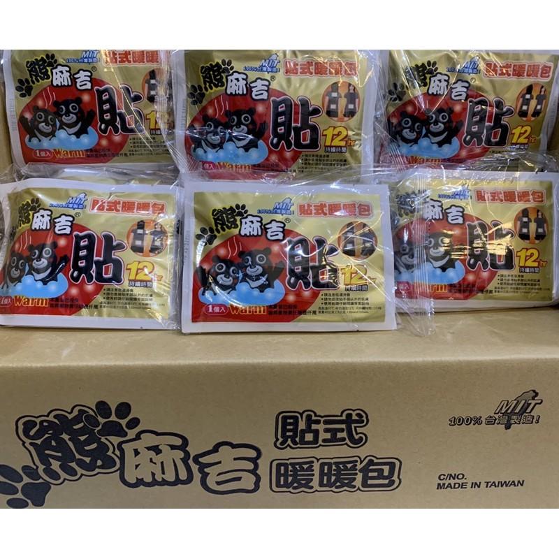 暖暖包熊麻吉12H貼式暖暖包1箱市價2880元日本暖暖包,貼式暖暖包台灣暖暖包熊麻吉