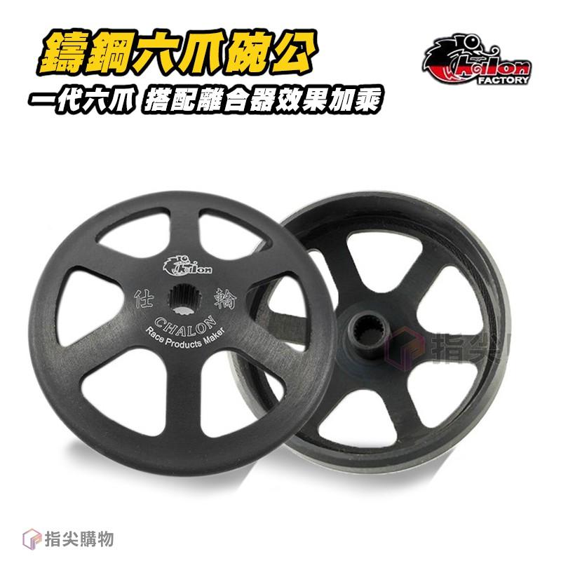 仕輪 一代鑄鋼六爪碗公 適用車型 Jbubu VJR110 MANY110 碗公 搭配離合器