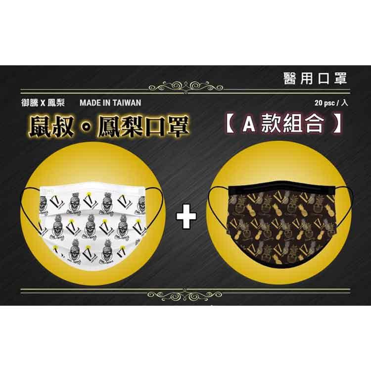 【興華國際】『鳳梨鼠薯成人口罩』《醫療雙鋼印 現貨供應》鳳梨鼠叔 雙鋼印 醫用口罩20片/盒 潮流口罩