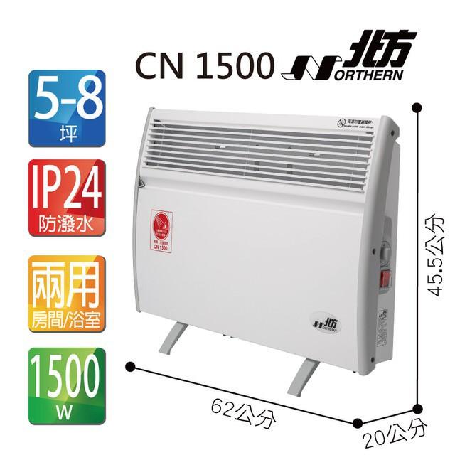 【德國北方】第二代對流式電暖器 房間浴室兩用(CN1500)
