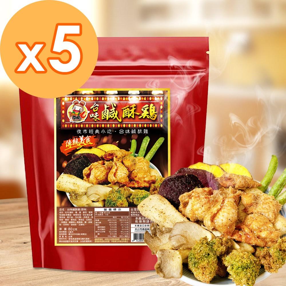 【耍脆】台味雞皮鹹酥雞(80g/包)5包 熱銷美食 脆到無法想像