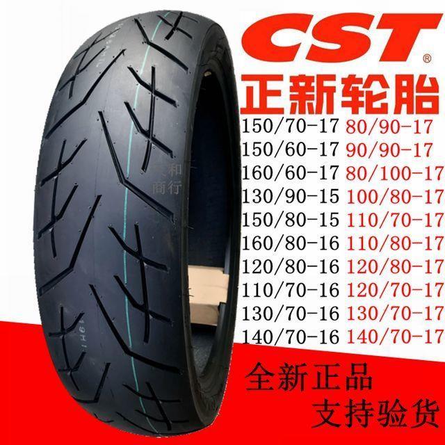 熱銷正新輪胎160/150/140/130/120/110/100/90/80/70/60-17真空胎 180