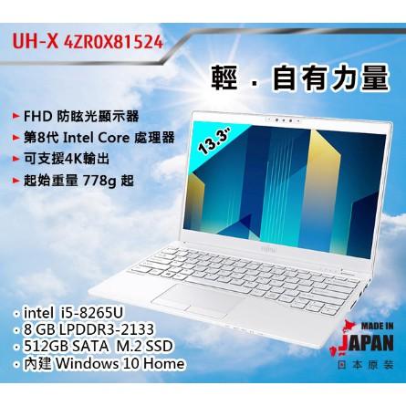 Fujitsu UH-X 4ZR0X81524 典雅白
