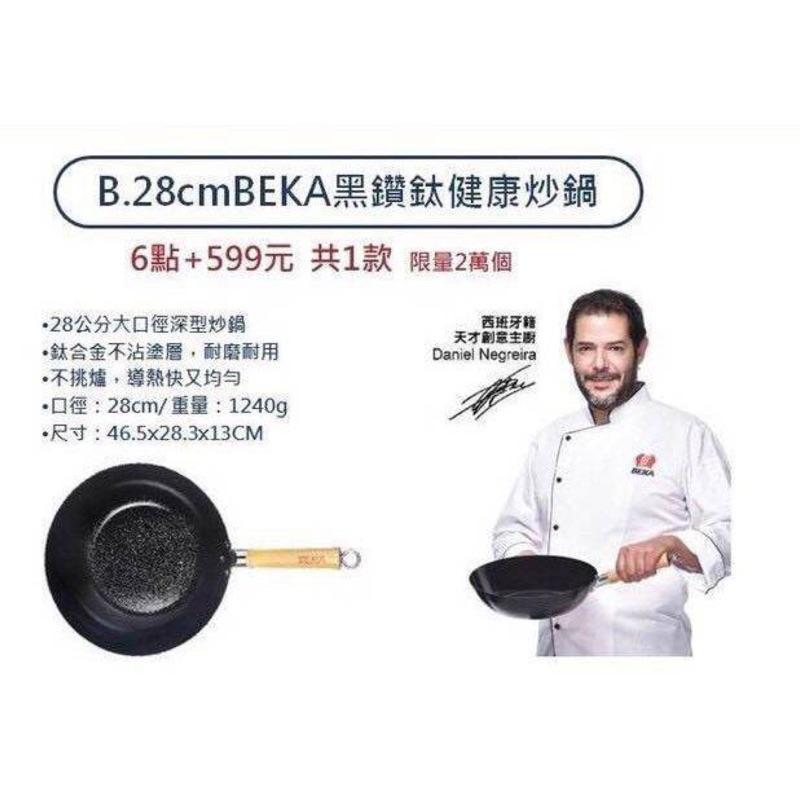 ✨LULU's現貨✨7-11 28cm膳魔師 BEKA黑鑽鈦健康炒鍋